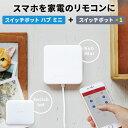 SwitchBotHubPlus スイッチボット セット スマート家電リモコン エアコン シーリングライト リモコン 汎用 wifiリモコン 遠隔操作 グーグルホーム Alexa 家電コントローラー IoT 家電リモコン 汎用リモコン スマホリモコン スマートスイッチ uu おすすめ