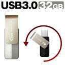 USBメモリ 32GB 送料無料 usb メモリ usbメモリー 小型 高速 大容量 コンパク プレゼント 小さいト キャップを失くさない 回転式 1年保証 シンプル かわいい かっこいい おしゃれ コンパクト メール便 セット 3.0