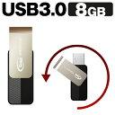 【3%OFFクーポン付】 送料無料 TEAM チーム USBメモリ 8GB USB3.0 回転式 TC14338GB01 フラッシュメモリー USBメモリー 【1年保証】