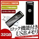 【在庫処分】【レビュー記入で送料無料】 USBメモリ 32GB 回転式 書き込みロック ライトプロテクトスイッチ フラッシュメモリ ウイルス対策 PC パソコン 保存 記録 バックアップ コンパクト おしゃれ 【メール便専用】