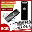 【在庫処分】【レビュー記入で送料無料】 USBメモリ 8GB 回転式 書き込みロック ライトプロテクトスイッチ フラッシュメモリ ウイルス対策 PC パソコン 保存 記録 バックアップ コンパクト おしゃれ 【メール便専用】