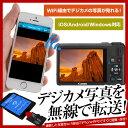 【在庫処分】【レビュー記入で送料無料】 WiFi SDカード アダプター microSDカード マイクロSDカード 無線LAN Wi-Fi ワイファイ デジカメ カメラ 写真 転送 画像 iPhone スマートフォン PC 【メール便専用】