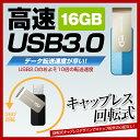 送料無料 TEAM チーム USBメモリ 16GB USB3.0 回転式 TC143316GL01 フラッシュメモリー USBメモリー 【1年保証】