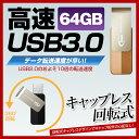 送料無料 TEAM チーム USBメモリ 64GB USB3.0 回転式 TC143364GN01 フラッシュメモリー USBメモリー 【1年保証】