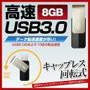 送料無料 TEAM チーム USBメモリ 8GB USB3.0 回転式 TC14338GB01 フラッシュメモリー USBメモリー 【1年保証】