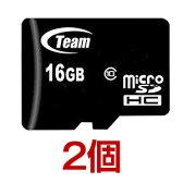 【お買得2個セット】【送料無料】TEAM チーム microSDカード 16GB Class10 SDアダプタ付き マイクロSDカード SDHC TG016G0MC28A 【10年保証】