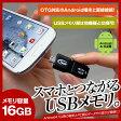 【送料無料】 TEAM チーム USBメモリ 16GB OTG対応 スマートフォン データ保存 バックアップ microUSB 変換