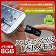 【送料無料】 TEAM チーム USBメモリ 8GB OTG対応 スマートフォン データ保存 バックアップ microUSB 変換