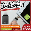 \クーポンで5%引/【送料無料】 TEAM チーム TM151 USBメモリ 16GB OTG対応 スマートフォン データ保存 バックアップ microUSB USB2.0..