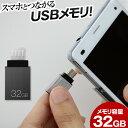 【送料無料】 TEAM チーム TM151 USBメモリ 32GB OTG対応 スマートフォン データ保存 バックアップ microUSB USB2.0 Android 4.0以上