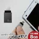 【送料無料】 TEAM チーム TM151 USBメモリ 8GB OTG対応 スマートフォン データ保存 バックアップ microUSB USB2.0 Android 4.0以上