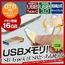 【送料無料】TM161 USB Type-C TEAM チーム USBメモリ 16GB OTG対応 スマートフォン データ保存 バックアップ USB-C USB3.0 Android 4.1以上 MacBook MacBook Pro Nexus 5X Xperia XZ SO-01J USB Type-C搭載 PC パソコン