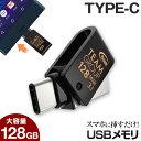 防水防塵耐衝撃 128GB タイプC 高速 USBメモリ キャップを失くさない 回転式 キャップレス TEAM usbメモリー usb 3.0 3.1 type-c typec..