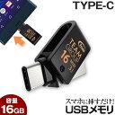 防水防塵耐衝撃 16GB タイプC 高速 USBメモリ キャップを失くさない 回転式 キャップレス TEAM usbメモリー usb 3.0 3.1 type-c typec ..