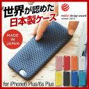 世界3大デザイン賞の『レッドドット・デザイン賞』受賞 各種雑誌・メディアで話題の日本製iPhoneケース 選べる8カラー iPhone6 Plus iPhone6sPlus アイフォン6Plus アイフォン6sPlus