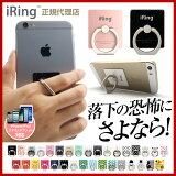 iPhone スマホ スタンド 車載ホルダー iRing ストラップ 車載スタンド iPhone5 iPhone6 タブレット スマートフォン リング 落下防止 リングスタンド ゆ18 【レビュー】