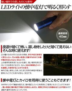 e-KairoStick(イーカイロスティック)懐中電灯にもなる!