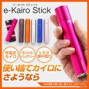 e-Kairo Stick(イーカイロ スティック)何度も繰り返し使えるエコカイロ、モバイルバッテリー電池にもなる電子カイロ! iPhoneSE iPho..