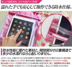 iPadタブレットPC用防水ケース防水スピーカー付防水カバージェリーフィッシュXL