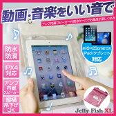 【送料無料】iPad タブレットPC用 防水ケース 防水スピーカー付 ジェリーフィッシュXL 9.7インチタブレット iPad Air iPad mini Xperia Nexusに最適 タブレットケース スマホカバー お風呂 半身浴 アウトドア 野外 OK IPX4 防水規格