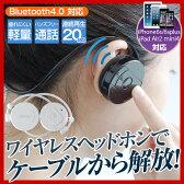 クーポンで200円引★ iPhone7も対応★送料無料 マイク内蔵 Bluetooth ブルートゥース イヤホン ヘッドホン ヘッドフォン ワイヤレス アイフォン・アンドロイド・携帯でもハンズフリー通話 スマホ