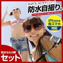 送料無料 防水 セルカ棒 スマホ 防水ケース セルカ棒 防水 自撮り棒 iPhoneSE iPhone6s iPhone6 plus iPhone5 iPhon...