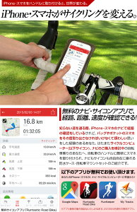 防水ケース自転車マウントセット