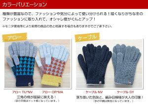 手袋をしたままスマホを操作OK!テスタバスマホ対応手袋