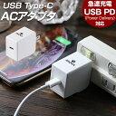 イノバ USB充電器 パワーデリバリー タイプC 充電 スマホ USB PD ACアダプタ コンセント 充電器 18W 3A 2A iPad Galaxy Xperia3 電源 海外 uu おすすめ