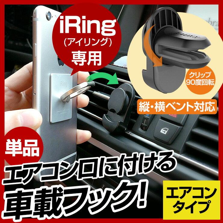 アイリング正規品専用エアコン口に取り付けできる車載ホルダー単品販売iPhone8スマホアンドロイドi