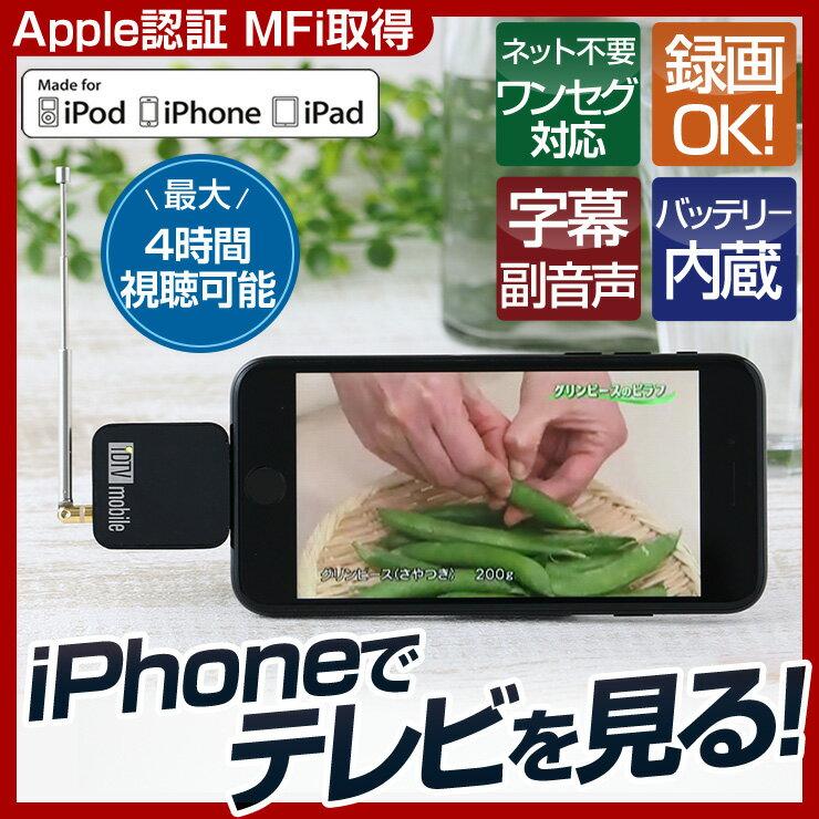 iPhone iPad用 ワンセグ テレビ チュ...の商品画像