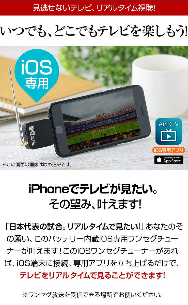 iPhone iPad用 ワンセグ テレビ チ...の紹介画像2
