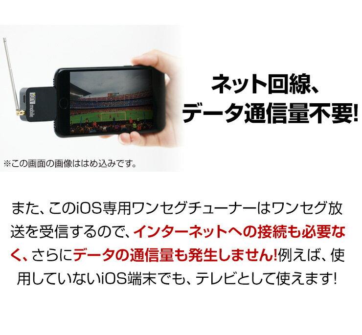 iPhone iPad用 ワンセグ テレビ チ...の紹介画像3