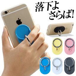 送料無料 貼るだけで簡単取付け 横置き縦置き <strong>スマホスタンド</strong> バンカーリング 落下防止 iPhone GALAXY スマホ スマホリング フィンガーリング iAMK Finger Ring iPhone7 iPhone8 iPhoneX