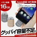 iPhone7 iPhone7Plus iPhone SE iPhone6s iPhone6 iPhone SE iPhone6sPlus iPhone6Plus アイフォン PC パソコン メモリ USB 写真 画像 動画 音楽 書類