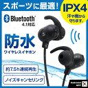 \300円引クーポン付/送料無料 ワイヤレスイヤホン 高音質 APT-X コーデック ブルートゥース