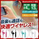 送料無料 ワイヤレスイヤホン ブルートゥース イヤホン Bluetooth 4.2 インナーイヤー タイプ ハンズフリー 通話 充電 タイプ ランニング スポーツ ヨガに最適 音質 コスパ最強 iPhone7 iPhone対応 イヤフォン iPhone8 iPhoneX