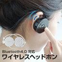 軽量 ワイヤレスヘッドホン Bluetooth ワイヤレス ヘッドホン コンパクト ヘッドフォン 密閉型 マイク 通話 ブルートゥース イヤホン ヘッドセット マイク付き ワイヤレスイヤホン 耳掛け 両耳 iPhone スマホ iPhone8 Xs iPhoneXs MAX XR iPhoneXR