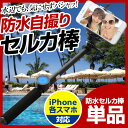 送料無料 セルカ棒 防水 iPhone iPhone6s iPhone6 Plus iPhone7 iPhone8 iPhone Xs iPhoneXs MAX XR iPhoneXR アンドロイド スマートフォン