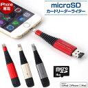 iPhone バックアップ USBメモリ microSD 4GB 容量不足 写真 連絡先 動画 データ コピー 保存 カードリーダー microSDカードリーダー iPhoneSE2 iphone SE iPad iPod アイフォン おすすめ iphone12