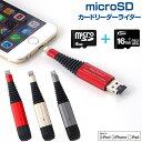 iPhone バックアップ USBメモリ microSD 16GB 容量不足 写真 連絡先 動画 データ コピー 保存 カードリーダー microSDカードリーダー iPad iPod アイフォン おすすめ iPhoneSE2 iphone12