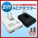 USB 2ポート ACアダプター 充電器 iphone ipod スマートフォン アイフォン USBデバイス機器が2つ同時に充電できる スマホも 3R-AC201 【メール便専用】