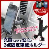 【レビュー記入で】スマートフォン 車載ホルダー スマホ スタンド シガーソケット設置型 充電用USBポート付 iPhone6 アイフォン6 iPhone5 アイフォン5 スマホホル
