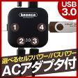 USBハブ 4ポート 3.0対応 両対応 セルフパワー バスパワー ACアダプタ付き Keeece キース 3R-KCHB02 黒 【PSE認証】 【送料無料】