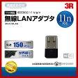 送料無料 無線LAN USBアダプタ 150Mbps 超小型 USB2.0対応 無線ラン Wi-Fi ワイファイ 子機 ワイヤレス 接続