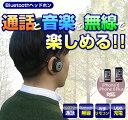 Bluetooth ブルートゥース イヤホン ヘッドホン ヘッドフォン ヘッドセット ワイヤレスマイク付きだからiPhone・携帯でもハンズフリー通話【iPhone5対応】【定形外専用】【RCP】