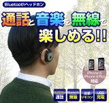 由于【写评论】麦克附着能通话的无线头戴式耳机!蓝牙 耳机Bluetooth 耳机Bluetooth(蓝牙)耳机头戴式耳机galaxy[Bluetooth ブルートゥース イヤホン ヘッドホン ヘッドフォン ヘッドセット ワイヤレスマイク付きだか