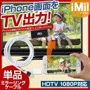 iPhone → HDMI → テレビ!iPhoneの画面をテレビに表示(出力)できるミラーリングケーブル「iMil アイミル」写真、動画、Youtube、ドラマや映画にゲーム等、テレビの迫力の大画面で見ることが出来ます! SE 5 5S 5C 6 6S 6 Plus 6S Plus AirPlay【送料無料】