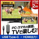 スマホ → HDMI → テレビ!【スマートフォンを HDMI端子のテレビに映せる】HDMI変換 ミラーリング 4K USB Type-C to HDMI ケーブル Mac Windows パソコン Android スマホ 対応 【送料無料】