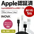 送料無料 ライトニングケーブル Lightningケーブル 充電ケーブル iPhoneSE iPhone6s iPhone6 Plus iPad アイフォン6 充電 ライトニング ケーブル アイフォン5 充電ケーブル 1m 1メートル Apple MFi 認証 ライトニングケーブル